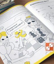 Тетрадь «Основы шахмат и логика». Часть 3