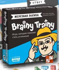 Brainy Trainy. Железная логика