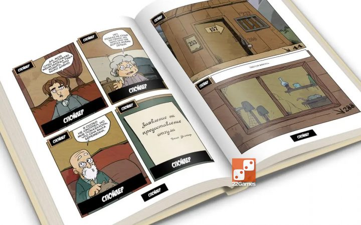 Комикс-игра «Шерлок Холмс: Четыре расследования»
