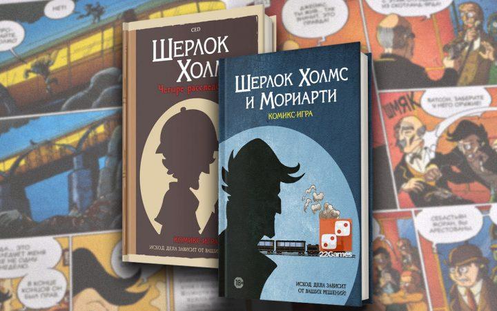 Комикс-игры «Шерлок Холмс» (набор)