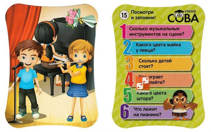 Игра-викторина Умная Сова «Посмотри и запомни»
