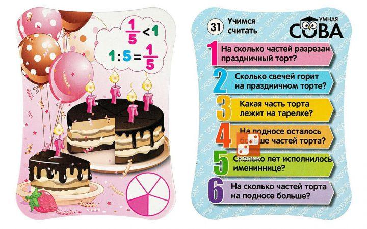 Игра-викторина Умная Сова «Учимся считать»