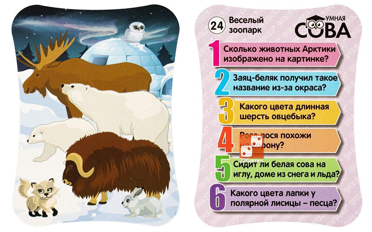 Игра-викторина Умная Сова «Веселый зоопарк»