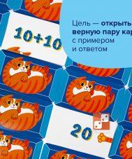 Brainy Games «Кот + счёт»