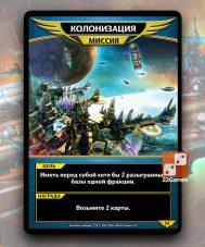 Звёздные империи: Альянс (доп)