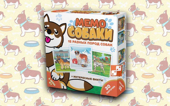 Мемо Собаки