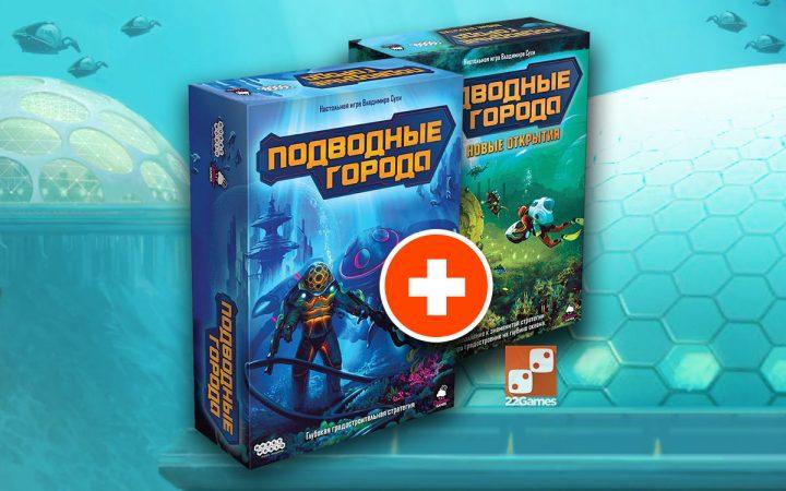 Подводные города + дополнение (набор)