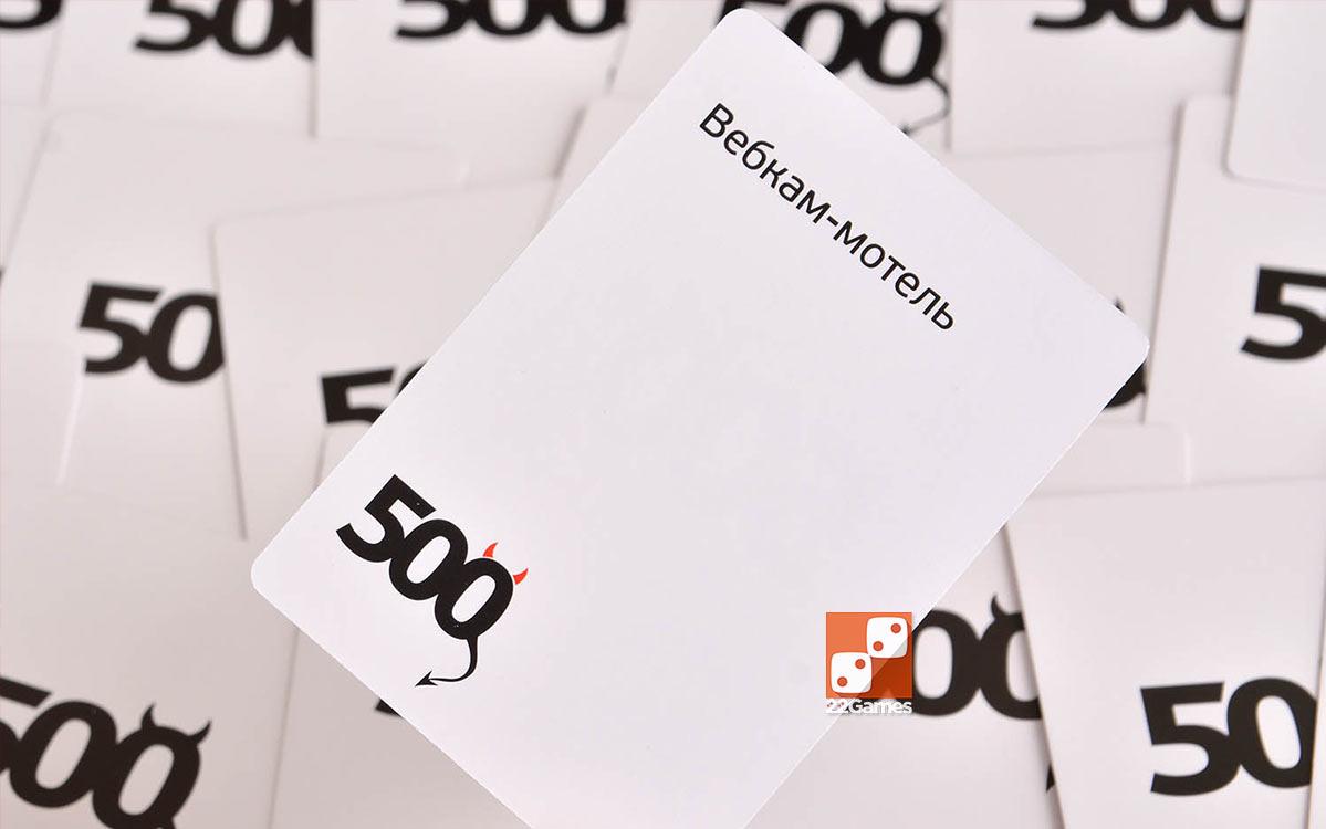 500 Злобных Карт. Еще 200 карт, часть 3