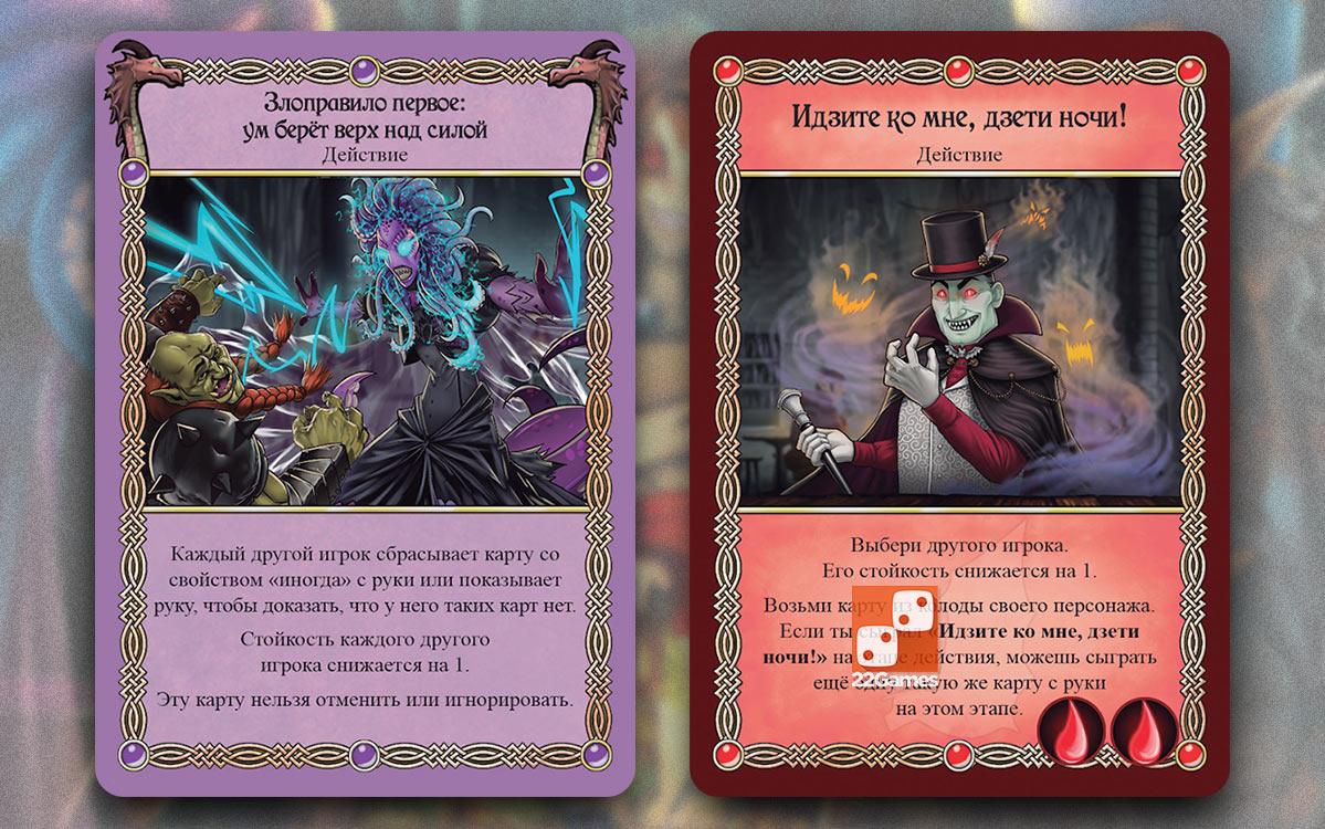Таверна «Красный Дракон»: Злодеи